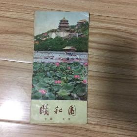 颐和园游览图