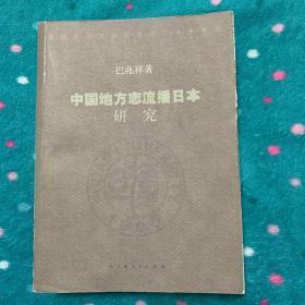 中国地方志流播日本研究