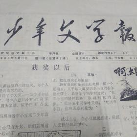 少年文学报1989 5 22 第10期 总第82期