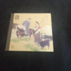柳毅传书邮票