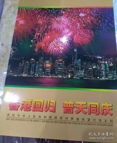 香港回归普天同庆