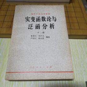 实变函数论与泛函分析(下册)