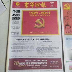 1 京华时报  2011.7.1  建党90周年  108版