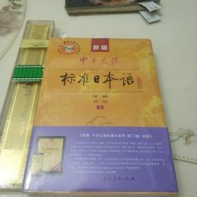 新版中日交流标准日本语 初级 上下册(第二版)配六CD