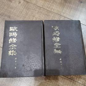 欧阳修全集(上下册)