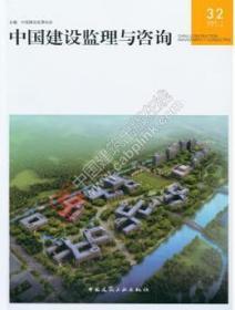 中国建设监理与咨询32 9787112250288 中国建设监理协会 中国建筑工业出版社 蓝图建筑书店