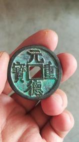 元德重宝,西夏汉文古钱币