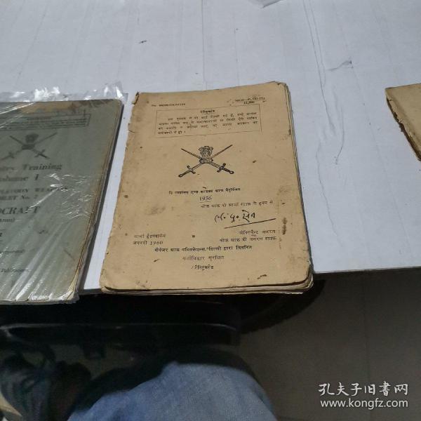 五十年代外文书:步兵训练手册之类的书籍,(绝版稀缺书见图)