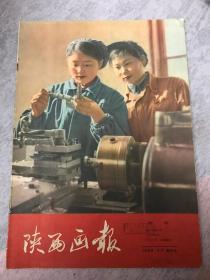 陕西画报 创刊号