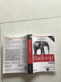 Hadoop权威指南(第3版?修订版)