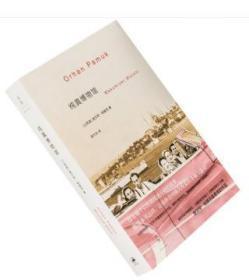 纯真博物馆 奥尔罕帕慕克作品系列 土耳其 世纪文景 外国文学小说 诺贝尔文学奖 正版书籍包邮