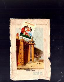 文革 美术实寄封一件,贴文23【8分】邮票一枚、无信。票中间破损【见图】