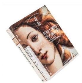 写给大家的西方美术史+写给大家的中国美术史 蒋勋作品全2册 插图本精装 三联书籍正版包邮