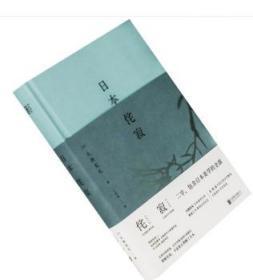 日本侘寂 大西克礼 日本 王向远 翻译 精装 日本美学关键词 正版书籍包邮