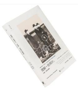 理解一张照片 约翰伯格论摄影 理想国 约翰伯格作品 精装 插图 正版书籍