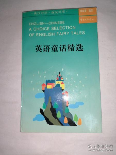英语童话精选:英汉对照