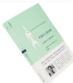天真的人类学家 奈吉尔巴利 小泥屋笔记 重返多瓦悠兰 理想国 广西师范大学 正版书籍 全新现货包邮