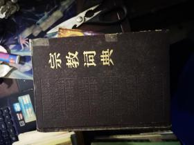 宗教词典【5.7日进书】