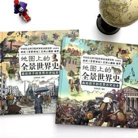 地图上的全景世界史》超大精装大开本2册