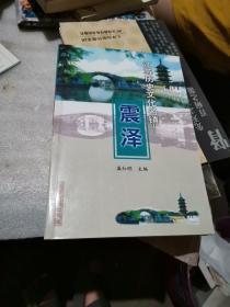 江苏历史文化名镇——震泽