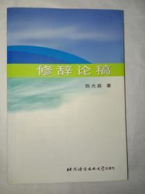 修辞论稿(陈光磊签赠)