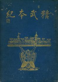 1919年《精武本纪》