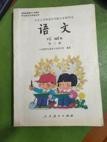 九年义务教育五年制小学教科书语文第三册