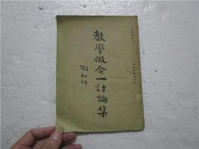 民国22年版 晓庄丛书之一 教学做合一讨论集 (全一册)