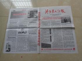 浔庐茶文化报(特刊号)总二期