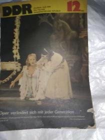 DDR德意志共和国1985/12(民主德国杂志)