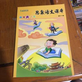 思泉语文课本·点亮大语文(4年级)(下册)(2013春)