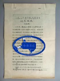 南京艺术学院音乐学院院长 伍国栋(1942-)1987年钢笔手稿《一九八六年少数民族音乐研究概观》8开12页全(使用中国艺术研究院专用稿纸)260