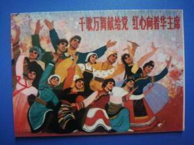 《千歌万舞献给党 红心向着华主席》1977年历片