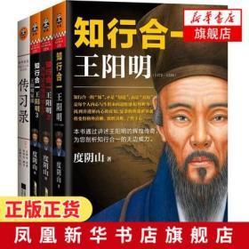 【全4册】知行合一王阳明大全1 2 3 传习录 共4本 度阴山人生哲学