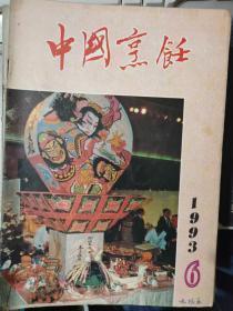《中国烹饪 1993 6》从兰州牛肉面的普及看快餐业的开发、饮食面点的现状及其发展方向、从唐代饮茶风尚看出土金银茶具、混合酒的结构及其调兑技巧.......