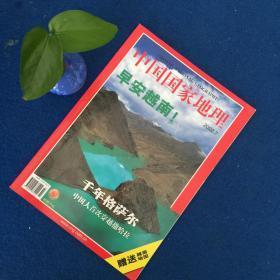 中国国家地理2002年07月