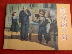 连环画《吉克的一分》刘文拮绘画,学林出版社,一版一印。
