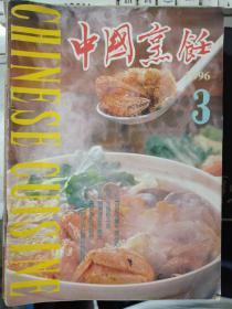 《中国烹饪 1996 3》论中国烹饪是最利于人类健康生存的烹饪(下)、中国药膳的主要特征和发展趋势、操刀弄铲比手艺 巴蜀烹饪谱新篇.....
