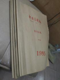 中国法制报 1985年合订本(一,二,三,四) 全
