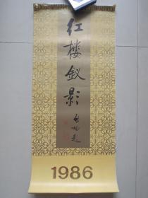 挂历 1986年红楼钗影(13张全)