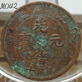 8级币 江苏方龙高宝高火焰 江苏省造 光绪元宝 当十铜元 M042