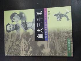 20世纪著名战争/朝鲜战争:血火三千里