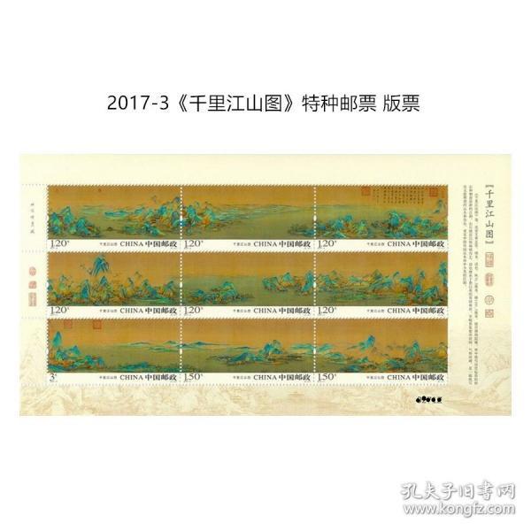 2017-3千里江山图小版邮票 千里江山图版票