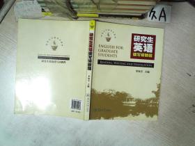 研究生英语 读写译教程                                                  .