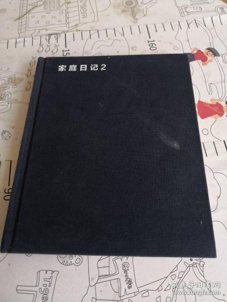家庭日记 森友治家的故事2
