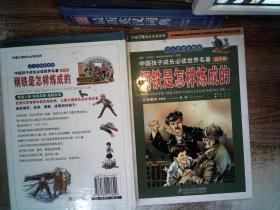 中国孩子成长必读世界名著.励志篇.钢铁是怎样炼成的 /[苏]尼古拉·奥斯特洛夫斯基 原著;纪江红 主编 北京少年儿童出版社