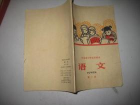 河北省小学试用课本  语文 第二册