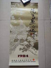 挂历 1984年名家花鸟画(13张全)
