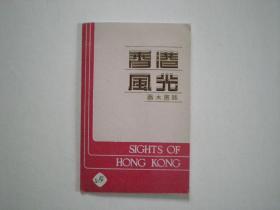 书签——香港风光(10枚)