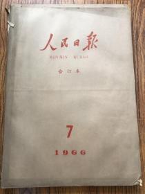 人民日报,1966年7月,合订本